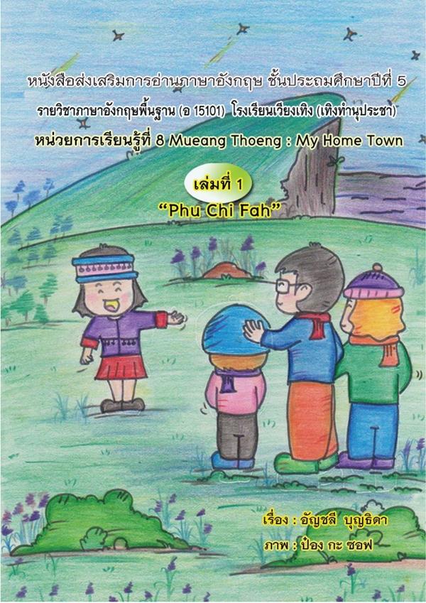 หนังสือส่งเสริมการอ่าน ภาษาอังกฤษ ป.5 เรื่อง Mueang Thoeng : My Home Town ผลงานครูอัญชลี บุญธิดา