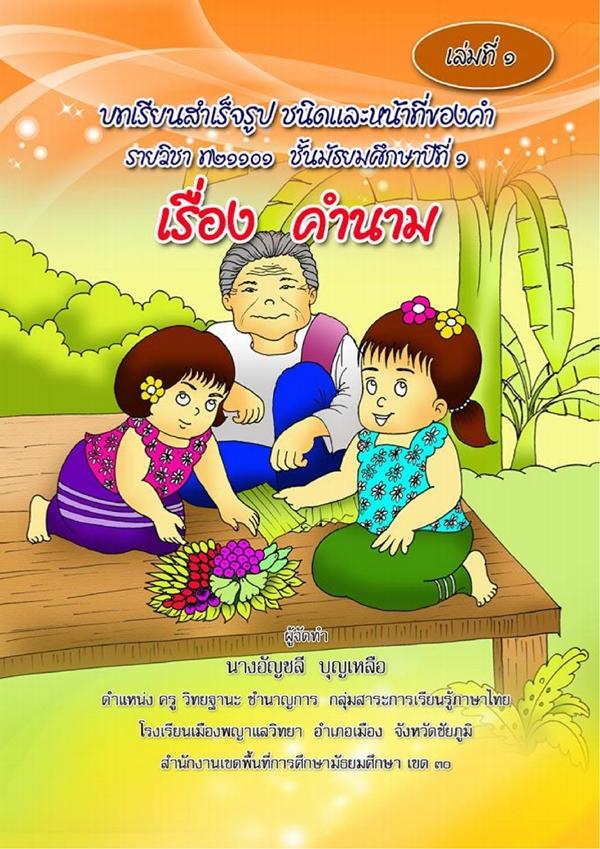 บทเรียนสำเร็จรูปภาษาไทย ม.1 เรื่อง คำนาม ผลงานครูอัญชลี บุญเหลือ