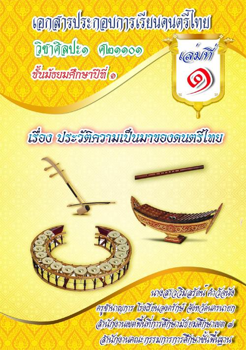 เอกสารประกอบการเรียนดนตรีไทย วิชาศิลปะ๑ ศ๒๑๑๐๑ ชั้นมัธยมศึกษาปีที่ ๑ ผลงานครูวิมลรัตน์ คำวัจนัง