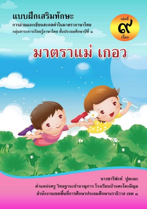 แบบฝึกเสริมทักษะการอ่านและเขียนสะกดคำในมาตราภาษาไทย ป.1 ผลงานครูซารีฟะห์ ปูตะมะ