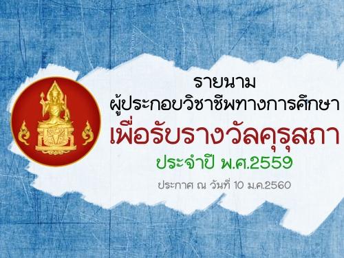 รายนามผู้ประกอบวิชาชีพทางการศึกษา เพื่อรับรางวัลคุรุสภา ประจำปี พ.ศ.2559