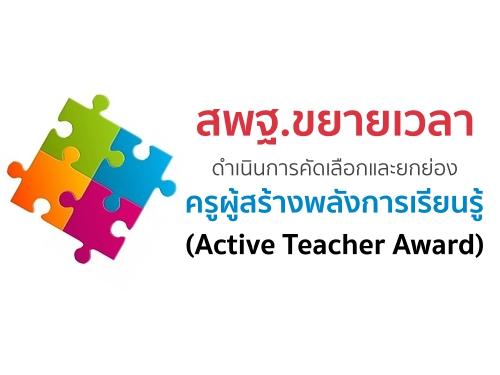 สพฐ.ขยายเวลาดำเนินการคัดเลือกและยกย่องครูผู้สร้างพลังการเรียนรู้ (Active Teacher Award)