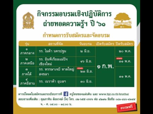 อบรมฟรี! กิจกรรมอบรมเชิงปฏิบัติการถ่ายทอดความรู้สู่ภูมิภาค โครงการบีเจซี ครูไทยของแผ่นดิน ประจำปี 2561