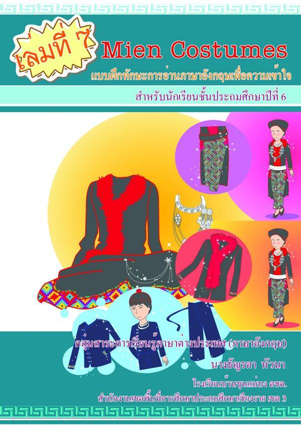 แบบฝึกทักษะการอ่านภาษาอังกฤษเพื่อความเข้าใจ เรื่อง  Mien Costumes ผลงานครูธัญรดา หัวนา