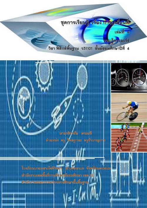 ชุดการเรียนรู้ เรื่อง การเคลื่อนที่ วิชา ฟิสิกส์พื้นฐาน ว 31101 ชั้นมัธยมศึกษาปีที่ 4 ผลงานครูวชิราชัย ตามะลี
