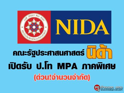 คณะรัฐประศาสนศาสตร์ นิด้า เปิดรับ ป.โท MPA ภาคพิเศษ (ด่วน!จำนวนจำกัด)