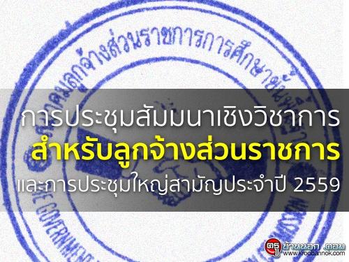 การประชุมสัมมนาเชิงวิชาการสำหรับลูกจ้างส่วนราชการและการประชุมใหญ่สามัญประจำปี 2559