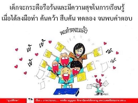 ตูนส์ศึกษา : เด็กจะกระตือรือร้นและมีความสุขในการเรียนเมื่อใด......ภาพนี้มีคำตอบ