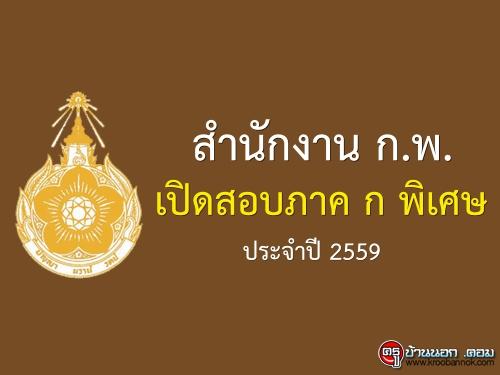 สำนักงาน ก.พ. เปิดสอบภาค ก พิเศษ ประจำปี 2559