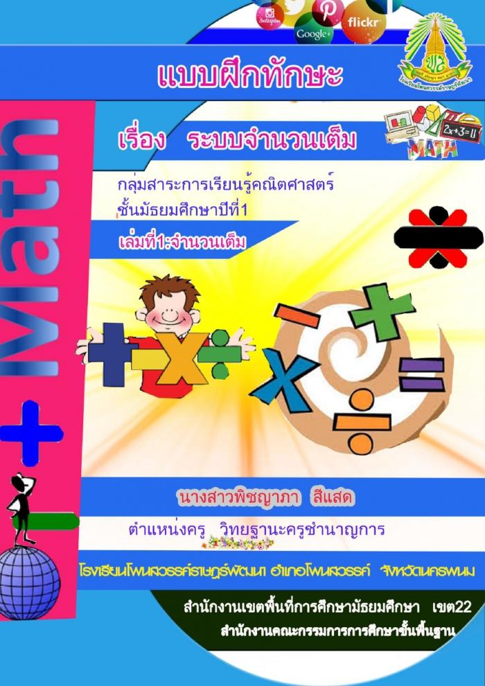 แบบฝึกทักษะ เรื่อง ระบบจำนวนเต็ม (ค 21101) กลุ่มสาระการเรียนรู้คณิตศาสตร์ ชั้นมัธยมศึกษาปีที่ 1 เล่มที่ 1 เรื่อง จำนวนเต็ม ผลงานครูพิชญาภา สีแสด