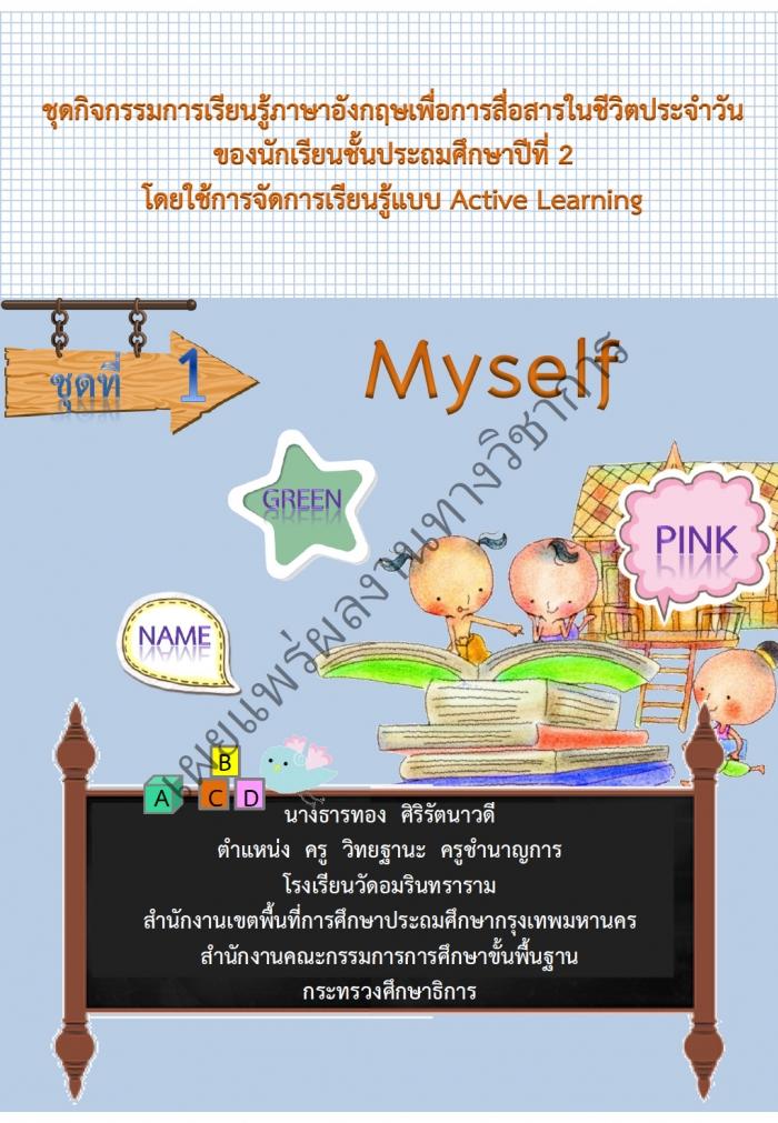ชุดกิจกรรมการเรียนรู้ภาษาอังกฤษเพื่อการสื่อสารในชีวิตประจำวัน โดยใช้การจัดการเรียนรู้แบบ Active Learning เรื่อง Myself ผลงานครูธารทอง  ศิริรัตนาวดี