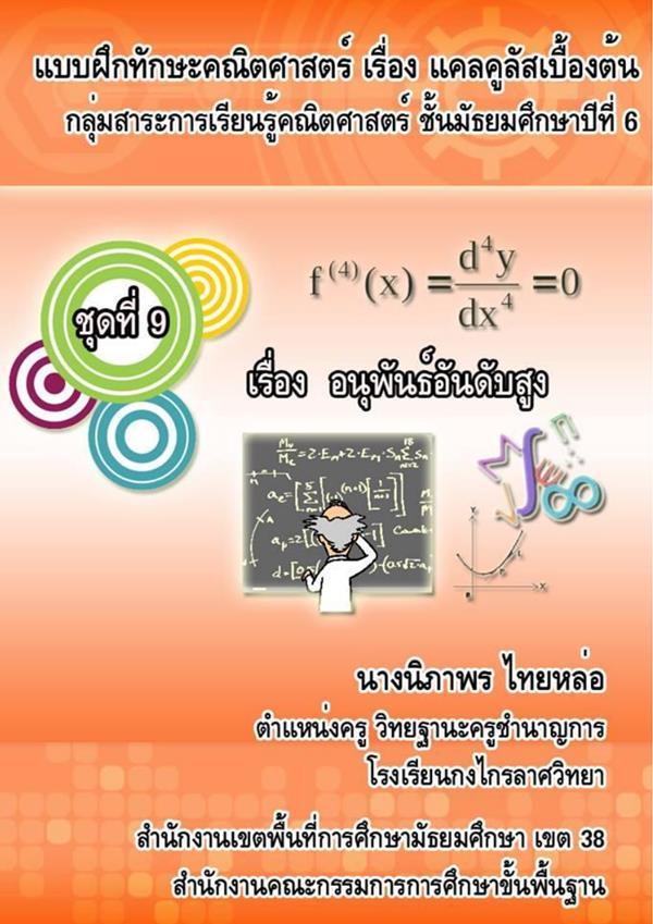 แบบฝึกทักษะคณิตศาสตร์ เรื่อง แคลคูลัสเบื้องต้น ชั้นมัธยมศึกษาปีที่ 6 ผลงานครูนิภาพร ไทยหล่อ