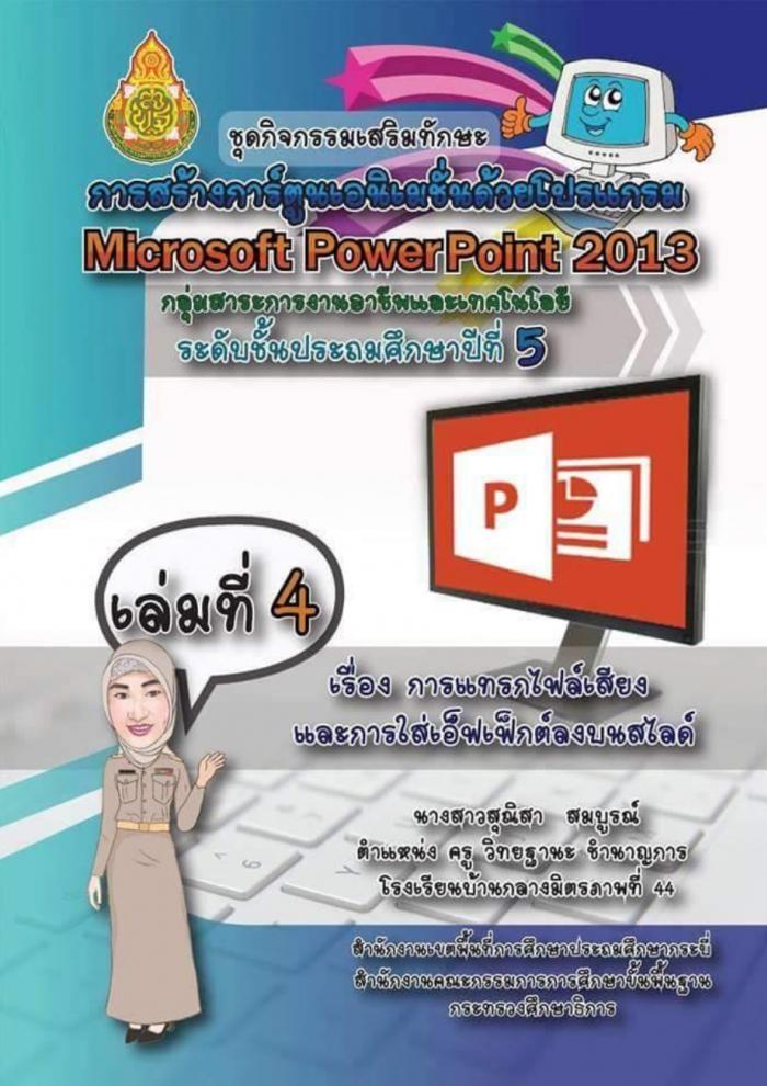 ชุดกิจกรรมเสริมทักษะ เรื่อง การสร้างการ์ตูนเอนิเมชั่นด้วยโปรแกรม Microsft PowerPoint 2013 ผลงานครูสุณิสำ สมบูรณ์