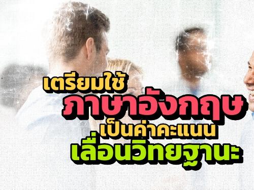 สพฐ. ตั้งเป้าปี 64 เป็นปีแห่งการยกระดับภาษาอังกฤษ  ทุกวิชา ครูต้องสอนไทยคำ แทรกอังกฤษคำ
