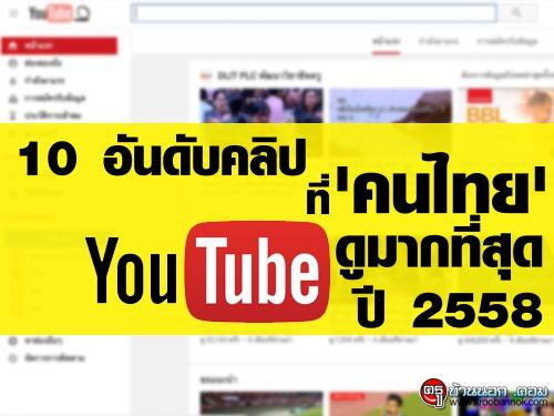 """เผย 10 สุดยอดวิดีโอบน """"ยูทูบ"""" ที่คนไทยชอบชมมากที่สุดปี 2558"""