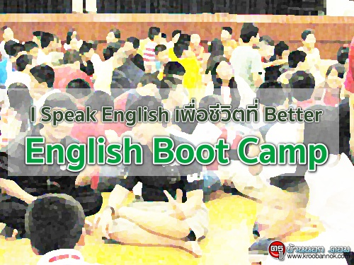 ศธ.ชูอิงลิชบู๊ทแคมป์พัฒนาครูแกนนำภาษาอังกฤษ