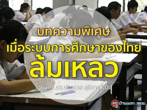 """บทความพิเศษ """"เมื่อระบบการศึกษาของไทยล้มเหลว"""""""