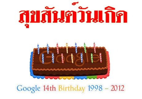 27ก.ย.2555 Google ครบรอบ 14 ปีกูเกิล Search Engine