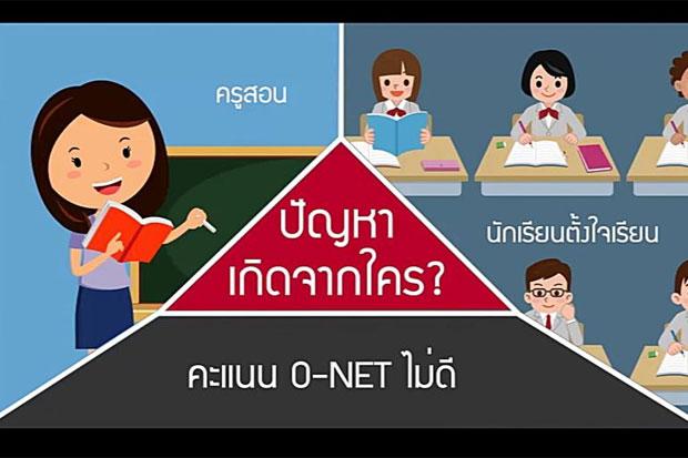 O-net ย่ำแย่ แก้ที่ใคร คลิปแนะครูไทย เปลี่ยนวิธีสอนเด็กแบบ ท่อง-จำ