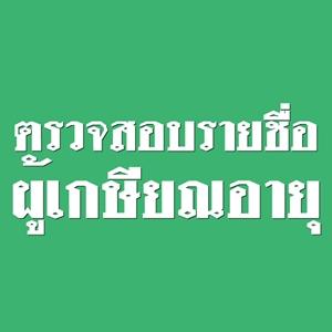ประกาศรายชื่อข้าราชการและลูกจ้างประจำพ้นจากราชการเนื่องจากมีอายุครบ 60 ปีบริบูรณ์