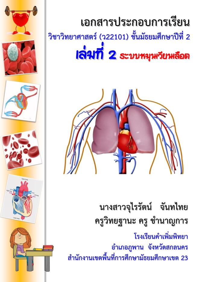 เอกสารประกอบการเรียน วิชาวิทยาศาสตร์ เรื่อง ระบบหมุนเวียนเลือด ผลงานครูจุไรรัตน์ จันทไทย