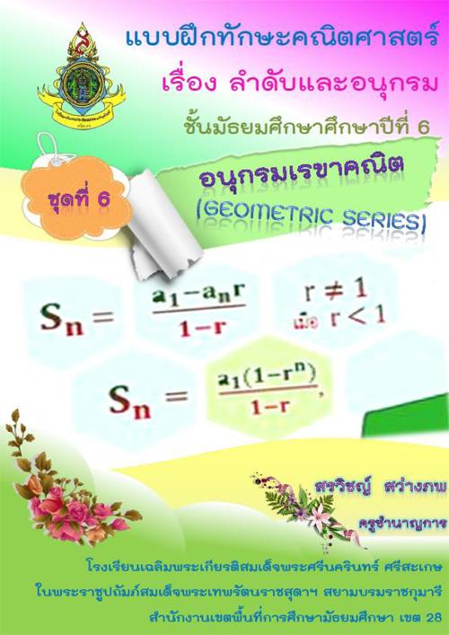 แบบฝึกทักษะคณิตศาสตร์ รายวิชา คณิตศาสตร์พื้นฐาน รหัสวิชา ค33101 ชุดที่ 6 อนุกรมเรขาคณิต ผลงานครูสรวิชญ์ สว่างภพ
