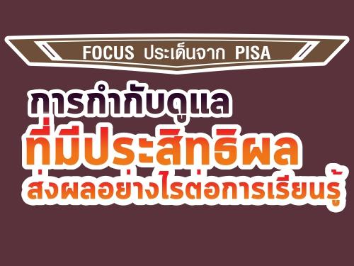 FOCUS ประเด็นจาก PISA : การกำกับดูแลที่มีประสิทธิผลส่งผลอย่างไรต่อการเรียนรู้