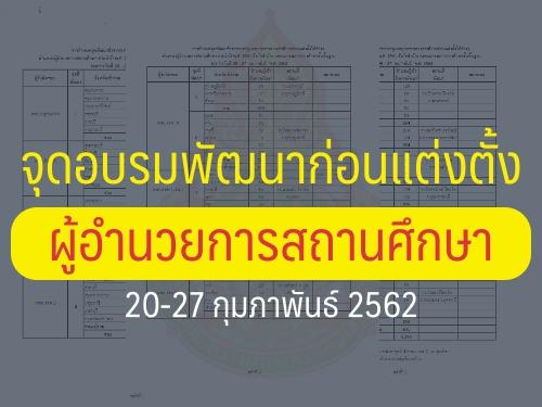 สพฐ.กำหนดจุดพัฒนาก่อนแต่งตั้งฯ ผู้อำนวยการสถานศึกษา สังกัด สพฐ. ปี 2561 ระหว่างวันที่ 20-27 ก.พ.62 ทั่วประเทศ 16 จุด
