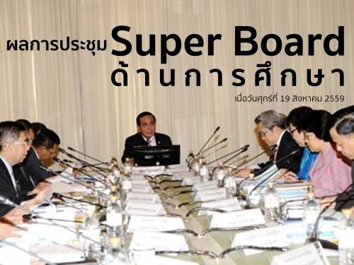 ผลการประชุม Super Board ด้านการศึกษา เมื่อวันศุกร์ที่ 19 สิงหาคม 2559