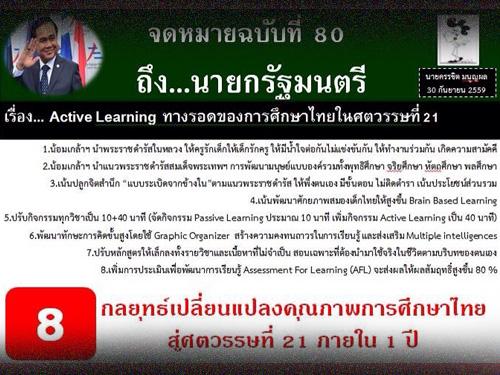 จดหมายฉบับที่ 80 ถึงนายกรัฐมนตรี เรื่อง Active Learning ทางรอดของการศึกษาไทยในศตวรรษที่ 21