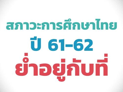 สภาวะการศึกษาไทยปี61-62 ย่ำอยู่กับที่