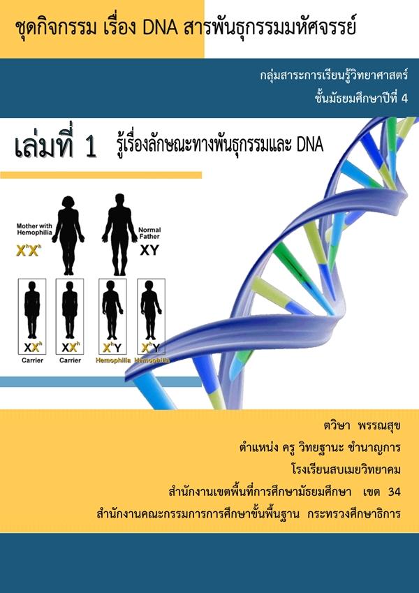 ชุดกิจกรรม เรื่อง DNA สารพันธุกรรมมหัศจรรย์ ชั้นมัธยมศึกษาปีที่ 4 ผลงานครูตวิษา พรรณสุข
