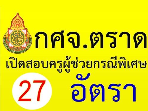 กศจ.ตราด เปิดครูผู้ช่วยกรณีพิเศษ ครั้งที่ 2/2560 27 อัตรา