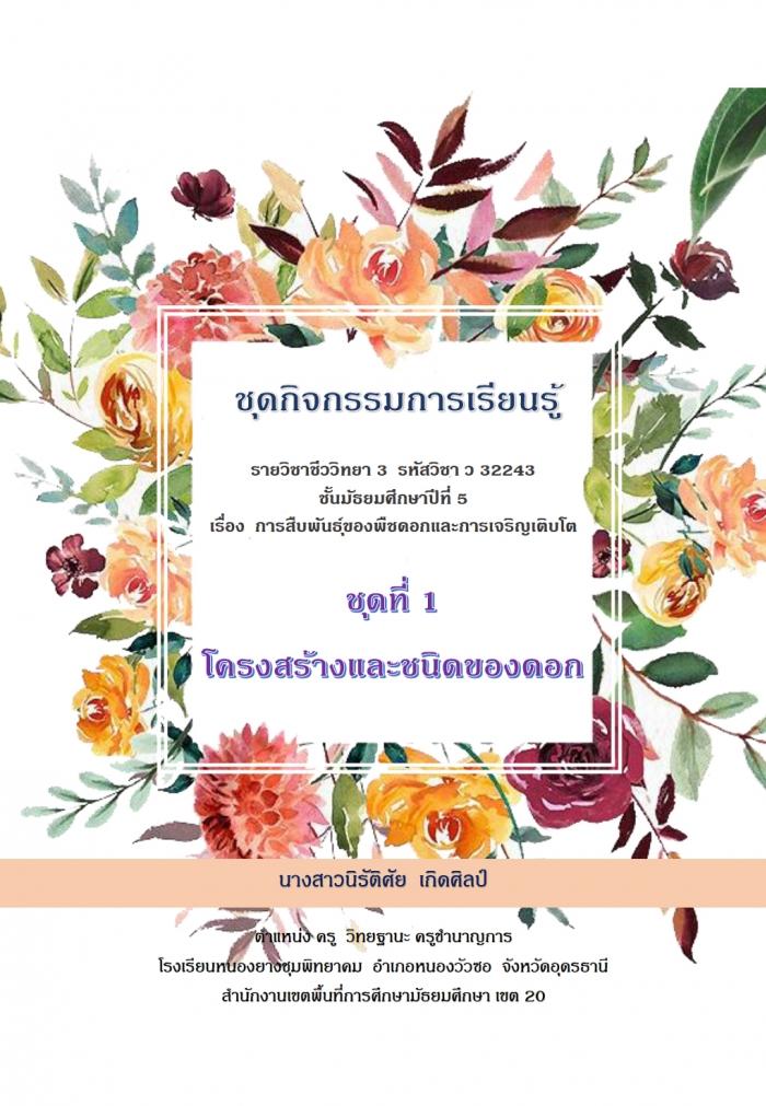 ชุดกิจกรรมการเรียนรู้ รายวิชาชีววิทยา 3 รหัสวิชา ว 32243 เรื่อง การสืบพันธุ์ของพืชดอกและการเจริญเติบโต ผลงานครูนิรัติศัย เกิดศิลป์