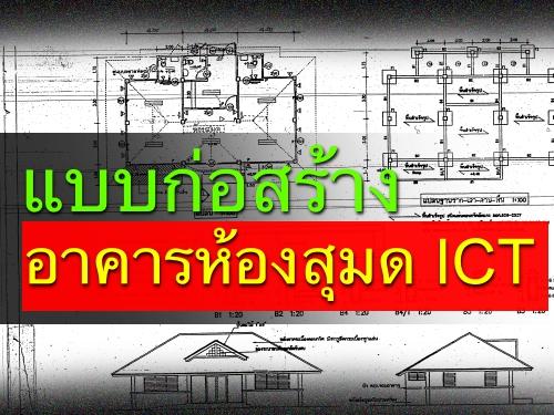 แบบก่อสร้างอาคารห้องสุมด ICT