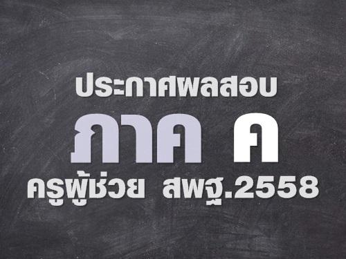 ประกาศผลสอบ ภาค ค การสอบบรรจุครูผู้ช่วย สพฐ. ประจำปี 2558