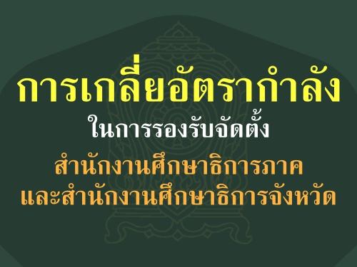 การเกลี่ยอัตรากำลังในการรองรับจัดตั้งสำนักงานศึกษาธิการภาคและสำนักงานศึกษาธิการจังหวัด (แก้ไขข้อมูลล่าสุด 12 เมษายน 2560)
