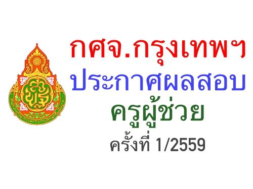 กศจ.กรุงเทพมหานคร ประกาศผลสอบครูผู้ช่วย 1/2559 แล้ว