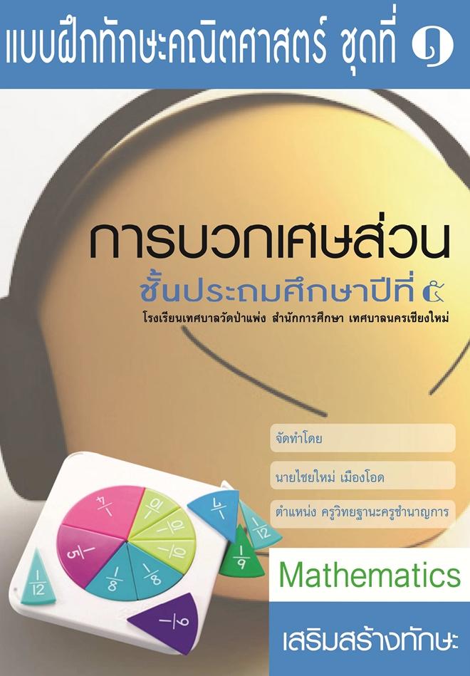 แบบฝึกทักษะคณิตศาสตร์ ป.5 เรื่อง การบวกเศษส่วน ผลงานครูไชยใหม่ เมืองโอด
