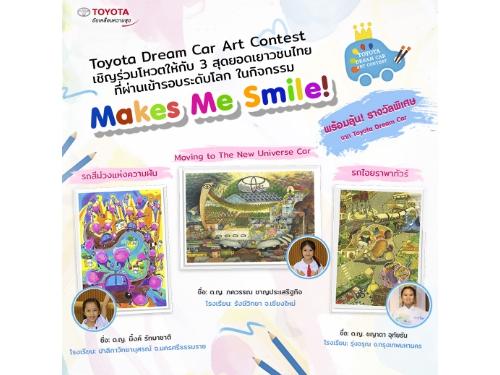 """ส่งแรงใจ 3 เยาวชนไทย คว้าแชมป์ระดับโลก โครงการประกวดภาพวาดระบายสี """"Toyota Dream Car Art Contest 2018""""  ในกิจกรรม """"Makes Me Smile!"""""""