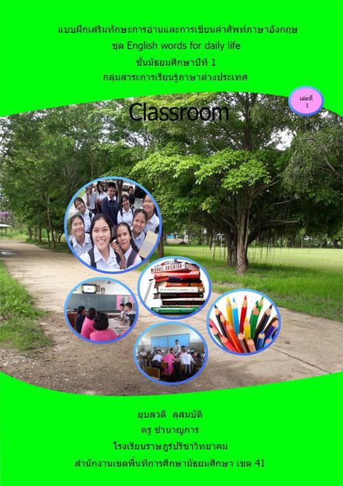 แบบฝึกเสริมทักษะการอ่านและการเขียนคำศัพท์ภาษาอังกฤษ ชั้นมัธยมศึกษาปีที่1 ชุด English words for daily life เล่มที่ 1 Classroom ผลงานครูยุบลวดี ลุสมบัติ