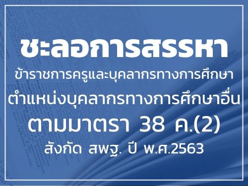 ชะลอการสรรหาข้าราชการครูและบุคลากรทางการศึกษา ตำแหน่งบุคลากรทางการศึกษาอื่น ตามมาตรา 38 ค.(2) สังกัด สพฐ. ปี พ.ศ.2563
