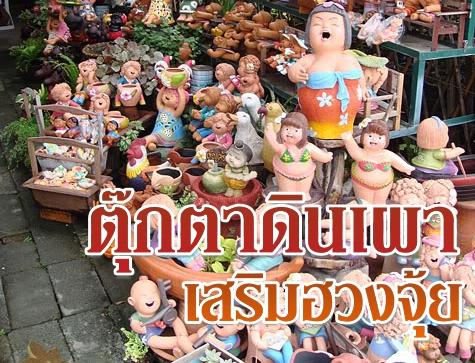 ตุ๊กตาดินเผา เสริมฮวงจุ้ยให้บ้านเรา