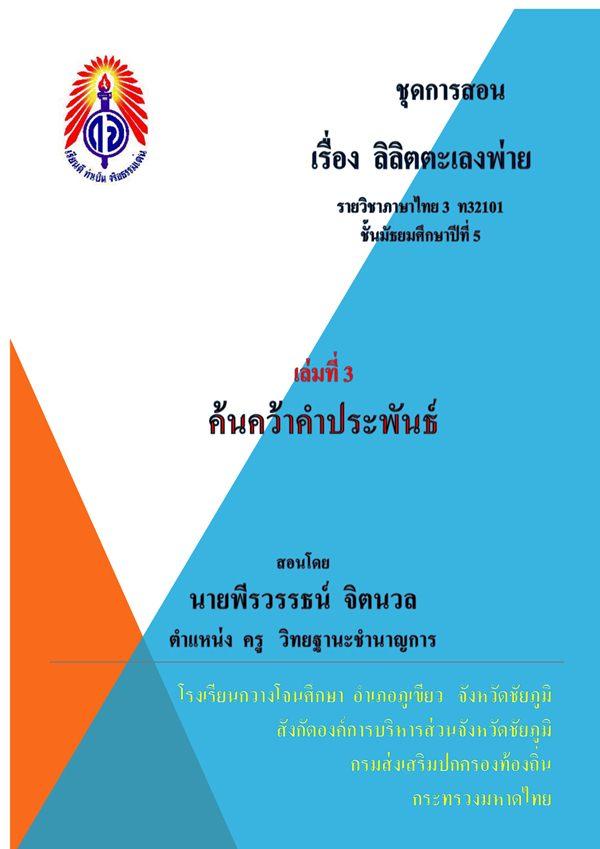 ชุดการสอน เรื่อง ลิลิตตะเลงพ่าย (ภาษาไทย ม.5) ผลงานครูพีรวรรธน์ จิตนวล