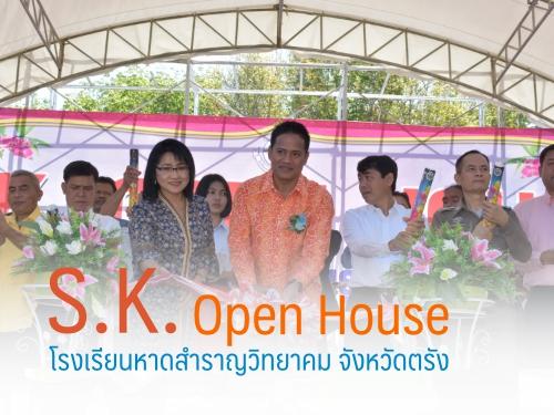 S.K. Open House โรงเรียนหาดสำราญวิทยาคม จังหวัดตรัง