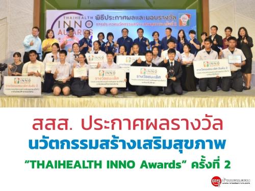 """สสส. ประกาศผลรางวัลนวัตกรรมสร้างเสริมสุขภาพ """"THAIHEALTH INNO Awards"""" ครั้งที่ 2"""
