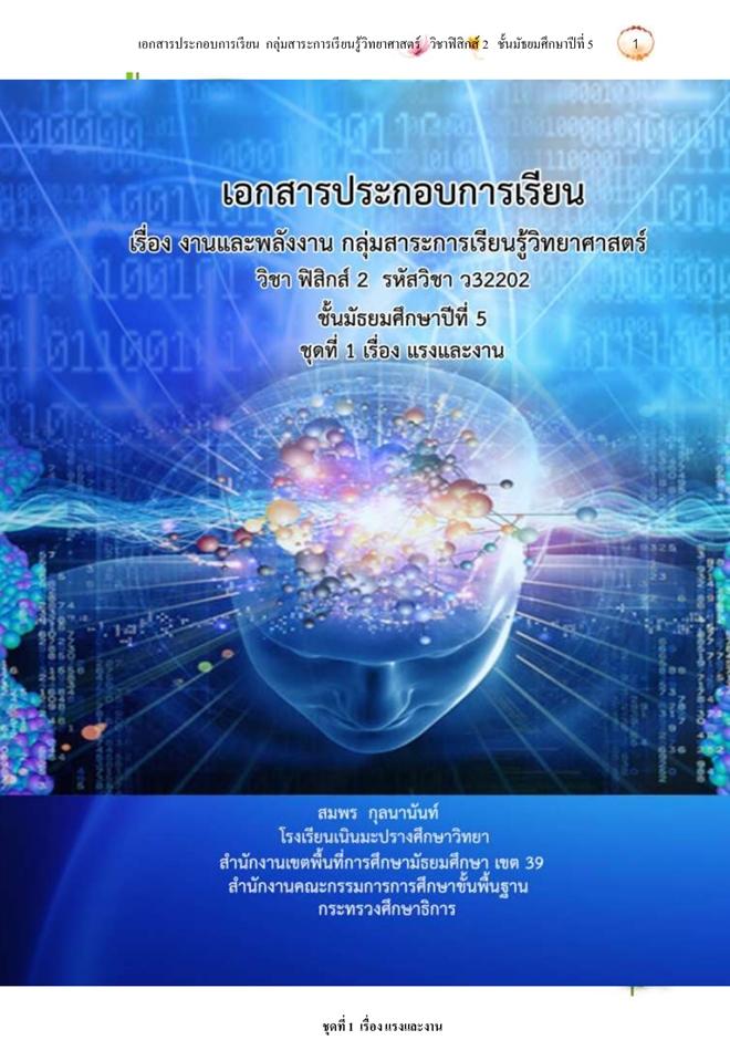 เอกสารประกอบการเรียน วิชาฟิสิกส์ ผลงานครูสมพร  กุลนานันท์