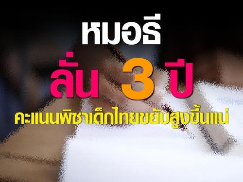 """""""หมอธี"""" ลั่น 3 ปี คะแนนพิซาเด็กไทยขยับสูงขึ้นแน่"""