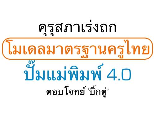 คุรุสภาเร่งถกโมเดลมาตรฐานครูไทย ปั๊มแม่พิมพ์ 4.0 ตอบโจทย์ 'บิ๊กตู่'