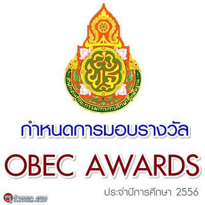 กำหนดการมอบรางวัล OBEC AWARDS 2556